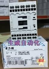 DILAC-40(24VDC