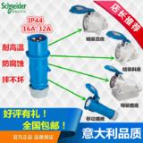 现货 施耐德工业插头PKX16M423防爆插头 移动工业插头3芯16A IP44
