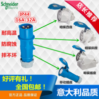 现货 施耐德工业插座PKF16G423防水插座 暗装直插座3芯16A IP44