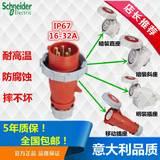 现货 施耐德工业插座PKF16G734防水工业插座 暗装直插座4芯16A IP67