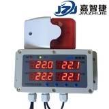 嘉智捷 四路温度报警器JZJ-6003B 声光警号现场报警 传感器线长定制 厂家直销