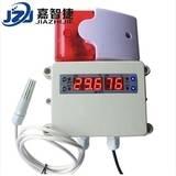 嘉智捷 温湿度报警器 HA2120ATH-02B 上下限报警 温湿度监控 智能 数字传感器 厂家直销