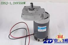 ZDSJ-1-24V550W