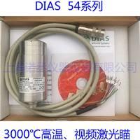 德国DIAS DRS54N 双色高温红外测温仪 700~1800°~3000℃