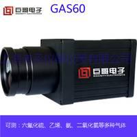 巨哥电子 GAS60气体检测红外成像仪 非接触式气体探测