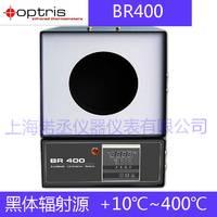 现货 欧普士 BR400 标准辐射源 黑体炉 测温仪检测校验用