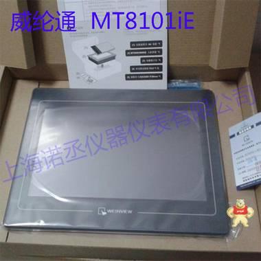现货 威纶通 MT8101iE 人机界面 10寸工业显示屏 威纶通触摸屏 人机界面 10寸工业显示屏 威纶通触摸屏,触摸屏,威纶通,MT8101iE