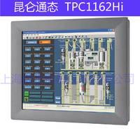 昆仑通态TPC1162Hi 触摸屏 10.4寸嵌入式一体化触摸屏触摸屏