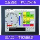 昆仑通态TPC1262Hi工业触摸屏 人机界面 12.1寸嵌入式一体化