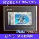 昆仑通态TPC7062Ti工业触摸屏 TPC7062TX/KX人机界面 7寸触摸屏