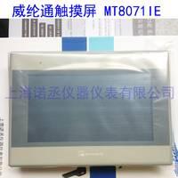 现货 威纶通 MT8071IE 人机界面 7寸工业液晶显示屏 触摸屏