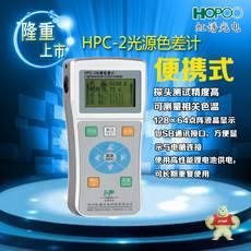 HPC-2