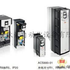 ACS880-01-246A-3