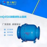 厂家专业生产推荐 HQ45X微阻球形止回阀 低价止回阀 品质保证