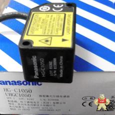 HG-C1050