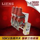 10kv 高压负荷开关 户内高压负荷开关 FKN12-12/630-20 气压式高压负荷开关 厂家直销