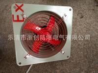 【防爆排风扇BFS(FAG)系列】_防爆排风扇价格_防爆排风扇厂家