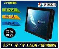 厂家特价促销19寸工业平板电脑触摸屏防震点餐收银人机界面一体机