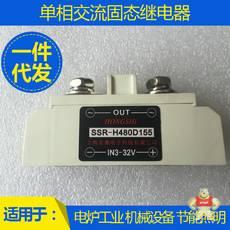 SSR-H480D155