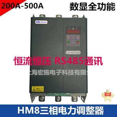 路灯调压器 路灯调功器 SCR三相电力调整器250A SCR调整器 HM8-4-4-250-P