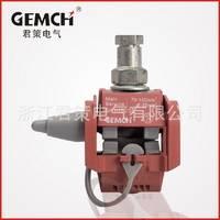 供应 低压电缆穿刺线夹 GH1-150/35 阻燃型穿刺线夹 电缆分支线夹