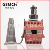 供应 耐火型绝缘穿刺线夹 GH1-150/150 高端型电缆分支线夹