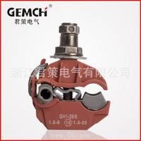 供应 阻燃型绝缘穿刺线夹 GH1-25/6 电缆穿刺线夹 低压穿刺线夹