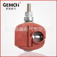 供应 绝缘穿刺线夹 GH1-240/25 阻燃高端型穿刺线夹 高质量国标