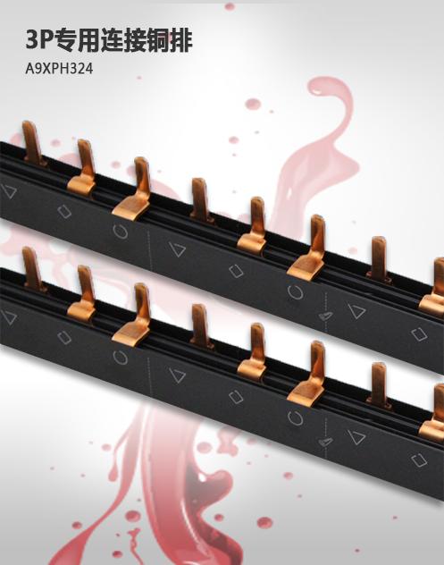 施耐德电气空气开关汇流排 德国原装进口 3P专用连接铜排A9XPH324
