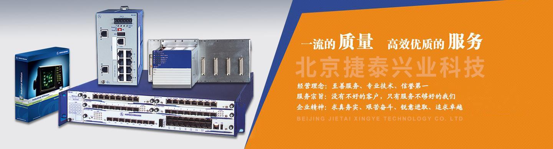 北京捷泰兴业科技有限公司