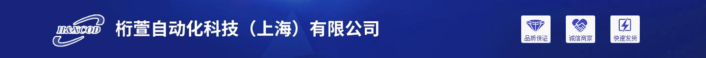 桁萱自动化科技上海有限公司