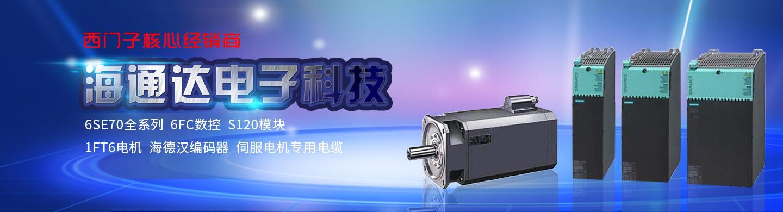 北京海通达电子科技有限公司
