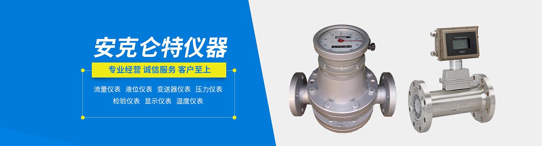 安克仑特仪器(江苏)有限公司
