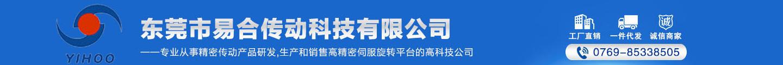 东莞易合传动科技有限公司
