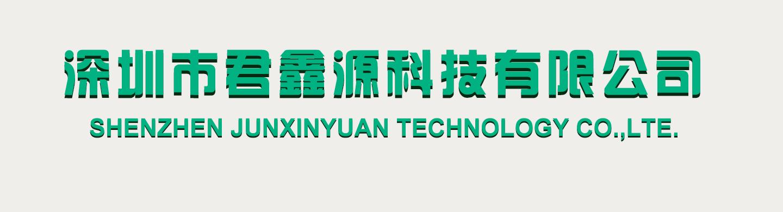 深圳市君鑫源科技有限公司