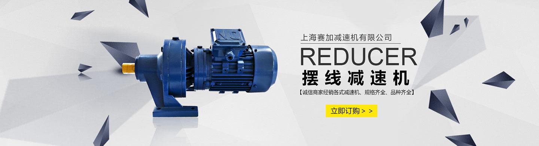 上海赛加减速机有限公司