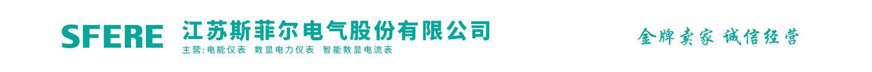 江苏斯菲尔电气股份有限公司