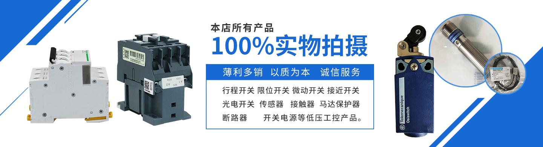 上海葳莉电气有限公司