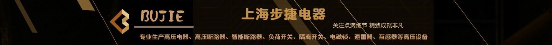 上海步捷電器有限公司