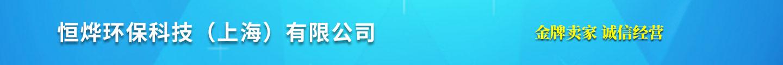 恒烨环保科技(上海)有限公司