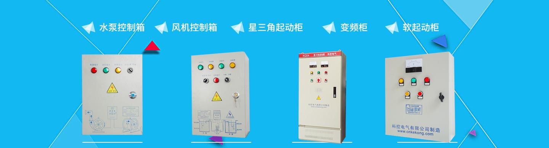水泵控制箱专卖