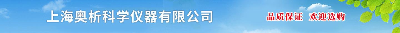 上海奥析科仪