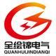 扬州全绘锦电气设备有限公司