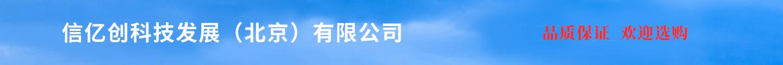 北京信亿创科技
