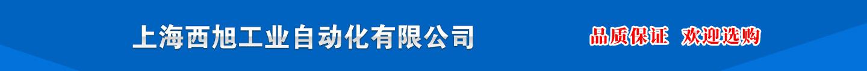 上海西旭电气