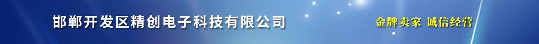 邯郸开发区精创电子科技有限公司