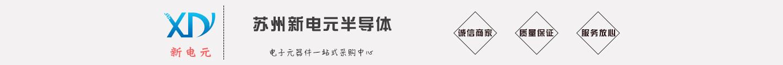 蘇州新電元半導體有限公司
