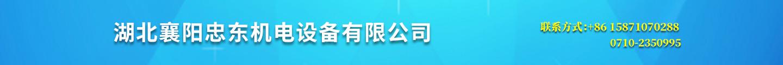 湖北襄阳忠东机电设备有限公司
