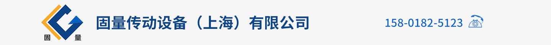 固量传动设备(上海)有限公司
