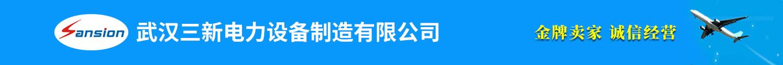 武汉三新电力设备制造有限公司